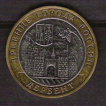 Юбилейные монеты по 10 рублей монета 10